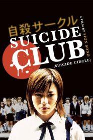 Suicide Club (2001) วงจรอำมหิต นักเรียนพันธุ์โหด