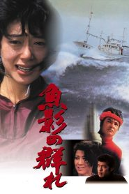 18+ The Catch (1983) คุณชอบทะเลไหม? แน่นอน มันทำให้ฉันตื่นเต้นไม่สิ้นสุด Masako Natsume น่ารักมาก