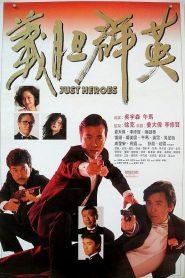 Just Heroes (1989) โหดแตกเหลี่ยม