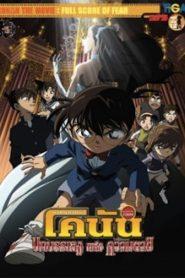Detective Conan Full Score of Fear (2008) ยอดนักสืบจิ๋วโคนัน บทบรรเลงแห่งความตาย
