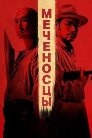 Swordsmen (Wu Xia) (2011) นักฆ่าเทวดาแขนเดียว