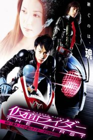 Masked Rider The First (2005)