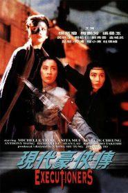 Heroic Trio 2 Executioners (1993) สวยประหาร 2