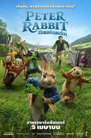 Peter Rabbit (2018) ปีเตอร์ แรบบิท