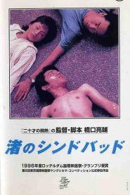Like Grains of Sand (1995)