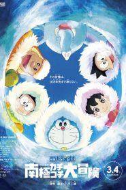 [NETFLIX] Doraemon the Movie (2017) Great Adventure in the Antarctic Kachi Kochi โดราเอมอน ตอน คาชิ-โคชิ การผจญภัยขั้วโลกใต้ของโนบิตะ