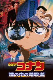 Detective Conan Captured in Her Eyes (2000) ยอดนักสืบจิ๋วโคนัน คดีฆาตกรรมนัยน์ตามรณะ