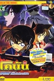 Detective Conan Magician of the Silver Sky (2004) ยอดนักสืบจิ๋วโคนัน มนตราแห่งรัตติกาลสีเงิน