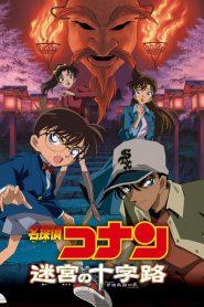 Detective Conan Crossroad in the Ancient Capital (2003) ยอดนักสืบจิ๋วโคนัน คดีฆาตกรรมแห่งเมืองปริศนา