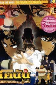 Detective Conan The Private Eyes Requiem (2006) ยอดนักสืบจิ๋วโคนัน บทเพลงมรณะแด่เหล่านักสืบ