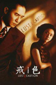 18+ Lust Caution (2007) เล่ห์ราคะ