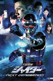 Space Sheriff Gavan (2014) NEXT GENERATION