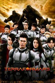 TERRA FORMARS: The Movie (2016) เทอราฟอร์มาร์ส: สงครามฆ่าพันธุ์มฤตยู
