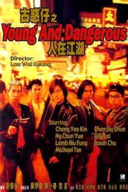 Young and Dangerous (1996) กู๋หว่าไจ๋ มังกรฟัดโลก ภาค1