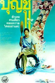 Boonchu 7 (1993) บุญชู 7 รักเธอคนเดียวตลอดกาลใครอย่าแตะ
