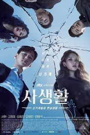 Private Lives (2020) ซีซั่น 1 ตอน 1-16 จบ