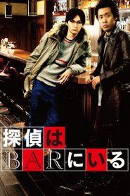 Detective In The Bar 1 (2011) คู่หูป่วนคดี ภาค 1