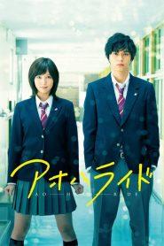 Blue Spring Ride (2014) Ao Haru Ride Live Action รักแรกรักเดียวในใจ