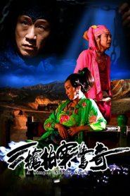 A Woman A Gun And A Noodleshop (2009) พยัคฆ์หักเขี้ยว แผนก๋วยเตี๋ยวเหนือเมฆ