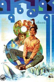Boonchu 8 (1995) บุญชู 8 เพื่อเธอ