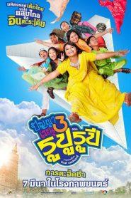 Panya Raenu 3 Rupu Rupee (2013) ปัญญา เรณู รูปู รูปี