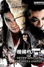 [NETFLIX] Seven Souls in the Skull Castle (2013)