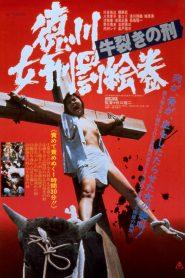 Tokugawa onna keibatsu-emaki Ushi-zaki no kei (1976)