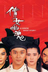 A Chinese Ghost Story (1987) โปเยโปโลเย เย้ยฟ้าแล้วก็ท้า