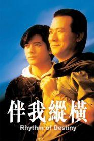 Rhythm of Destiny (1992) เป็นน้อง เป็นพี่ เป็นเพื่อนร่วมสับ