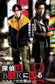 Detective In The Bar 2 (2013) คู่หูป่วนคดี ภาค 2
