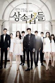 The Heirs (2013) ศึกหัวใจ นายพันล้าน ซีซั่น 1 ตอนที่ 1-20 จบ