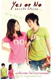 Yes or No (2010) อยากรัก ก็รักเลย