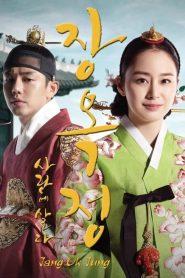 Jang Ok Jung Living by Love (2013) จางอ๊กจอง ตำนานรักคู่บัลลังก์ ซีซั่น 1 ตอนที่ 1-24 จบ