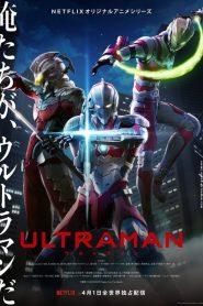 [Netflix] ULTRAMAN (2019) อุลตร้าแมน ซีซั่น 1 ตอนที่ 1-13 จบ