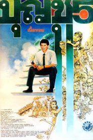 Boonchoo 3-4-5 (1990) บุญชู 3-4-5 เนื้อหอม
