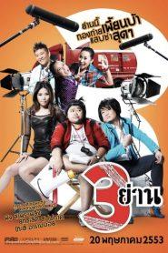 Sam Yan (2010) สามย่าน