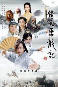 The Heaven Sword and Dragon Saber (2009) ดาบมังกรหยก ซีซั่น 1 ตอนที่ 1-20 จบ