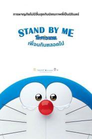 Stand By Me Doraemon (2014) สแตนด์บายมี โดราเอมอน