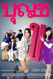 Boonchoo 10 (2010) บุญชู จะอยู่ในใจเสมอ
