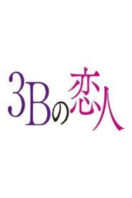 3B no Koibito (2021) ซีซั่น 1 ตอนที่ 1-10 จบ