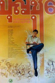 Boonchu 6 (1991) บุญชู 6 โลกนี้ดีออกสุดสวย น่ารักน่าอยู่ ถ้าหงุ่ย