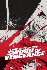Lone Wolf and Cub Sword of Vengeance 1 (1972) ซามูไรพ่อลูกอ่อน 1