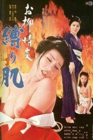 18+ Oryus Passion: Bondage Skin (1975)