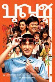 Boonchoo 9 (2008) บุญชู ไอ-เลิฟ-สระอู