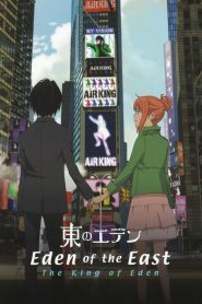 Eden Of The East The Movie 1 (2009) The King of Eden