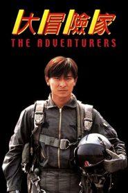 The Adventurers (1995) แค้นทั้งโลก เพราะเธอคนเดียว
