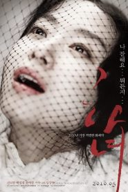TheHousemaid (2010) แรงปรารถนา..อย่าห้าม