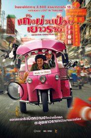 Detective Chinatown (2016) แก๊งม่วนป่วนเยาวราช