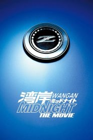 Wangan Midnight The Movie (2009) ซิ่งแหลกวิ่งทะลุไมล์