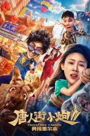 Chinatown Cannon 2 (2020)
